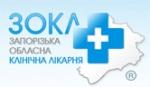 Запорізька обласна  лікарня